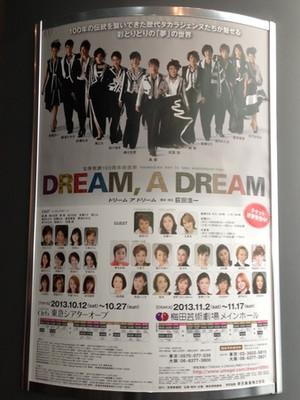 Dream_a_dream